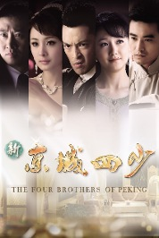 Four Brothers In Peking