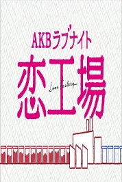 AKB Love Night Love Factory