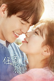 Uncontrollably Fond (Bilingual)