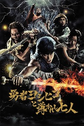 "Brave ""YOSHIHIKO"" and the seven driven people"