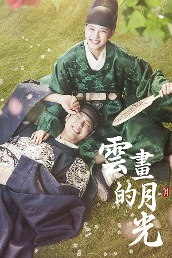 Love in the Moonlight (Bilingual)