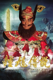 Legend of Zhong Kui