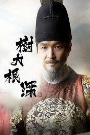 Deep Rooted Tree (Bilingual)