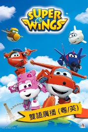 Super Wings S2