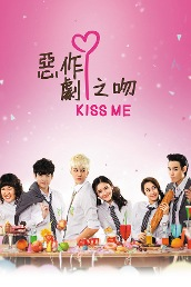 Kiss Me (Bilingual)