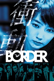BORDER The Urge - Medical Examiner Mika HIGA