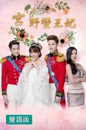 Princess Hours (Bilingual)