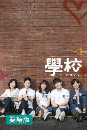 School 2017 (Bilingual)