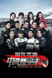 The Racers of China