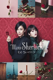 Miss Sherlock (Full Ver) S1