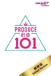 Produce 101 (Edited Version)