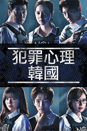 CRIMINAL MINDS : KOREA (Bilingual)