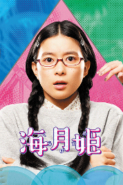 Princess Jellyfish (Bilingual)