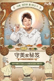 Mother's Touch: Korean Side Dishes
