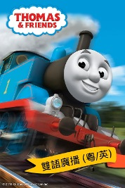 Thomas & Friends S21