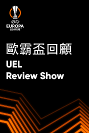 The UEL Review Show