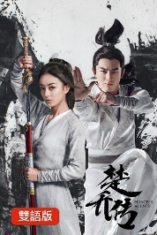 Princess Agents (Bilingual)