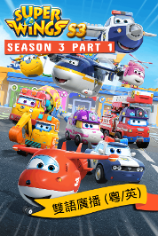Super Wings (Biligual)
