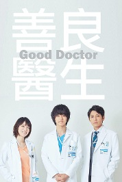 Good Doctor (Bilingual)
