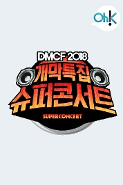 K-Pop Super Concert (Dmc Festival 2018)