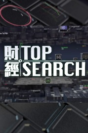 Top Search