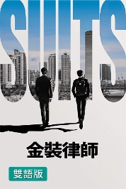 Suits (Korea) (Bilingual)
