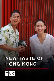 New Taste Of Hong Kong