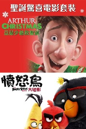Christmas Kids Movie Collection (Cantonese Ver.)