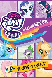 My Little Pony: Friendship Is Magic (Bilingual) S7