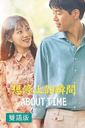 About Time (Bilingual)
