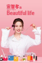 Song Ji-Hyo's Beautiful Life