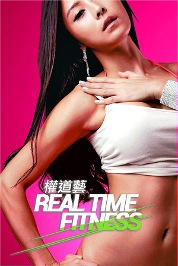 Real Time Fitness S1