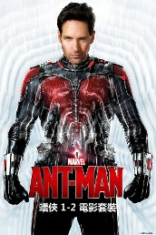 Ant-Man 2-Movie Collection