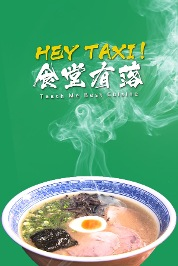Hey Taxi! Teach Me Best Cuisine!