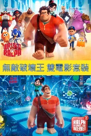 Wreck-it Ralph 2-Movie Collection