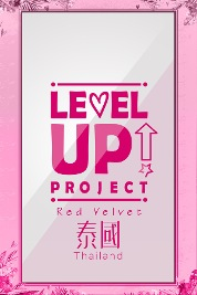 Level Up Project 泰國篇