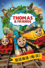 Thomas & Friends (Bilingual) S22