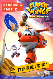 Super Wings S3 Part 2 (Biligual)