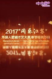 2017 Shared Joy in Jiangsu - Spring Festival Gala For Foreigners