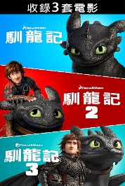 How to Train Your Dragon Trilogy (Cant. Version)