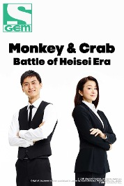 Monkey & Crab Battle of Heisei Era