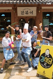 Kang's Kitchen S2