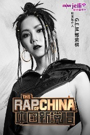 The Rap of China 2019 (Live)
