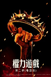Game Of Thrones (Cantonese Version) S2