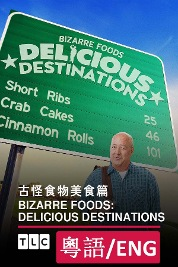 Bizarre Foods: Delicious Destinations S7