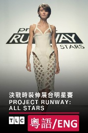 Project Runway: All Stars S7