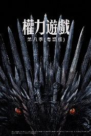 Game Of Thrones (Cantonese Version) S8