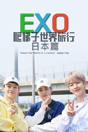EXO's Travel the World on a Ladder: EXO-CBX's Japan trip