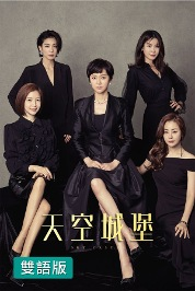 Sky Castle (Bilingual)