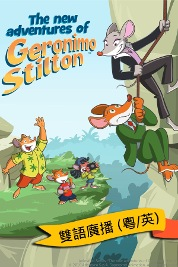 Geronimo Stilton S3